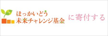 北海道未来人材応援基金
