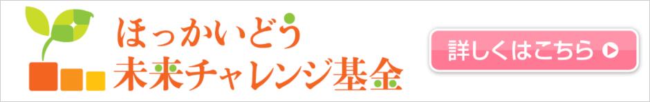 北海道未来人財応援基金