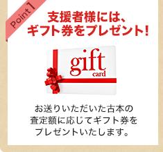 支援者様には、Amazonギフト券をプレゼント!